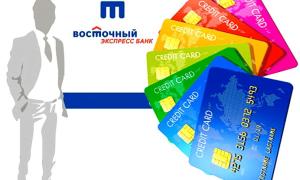 """Кредитки банка """"Восточный"""""""