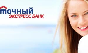 """Партнеры банка """"Восточный"""""""