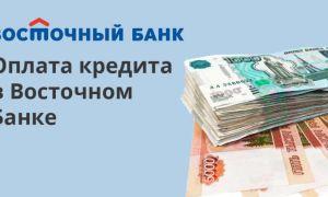 """Как оплатить кредит в банке """"Восточный"""""""