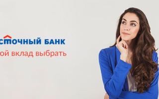 Депозиты в банке «Восточный»