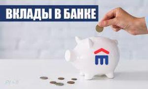 Вклады в банке «Восточный»