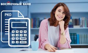 Счета для юридических лиц от банка «Восточный»