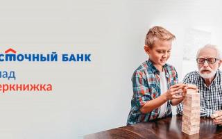 Вклад «Сберкнижка» от банка «Восточный Экспресс»
