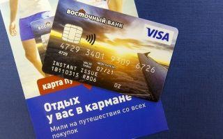 Увеличение кредитного лимита по карте банка «Восточный»