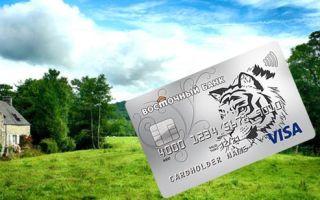 Кредитная карта «Сезонная» от банка «Восточный»