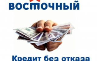 «Кредитная помощь» от банка «Восточный»
