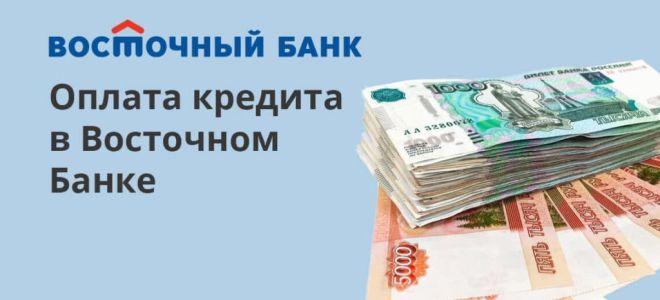 Как оплатить кредит в банке «Восточный»