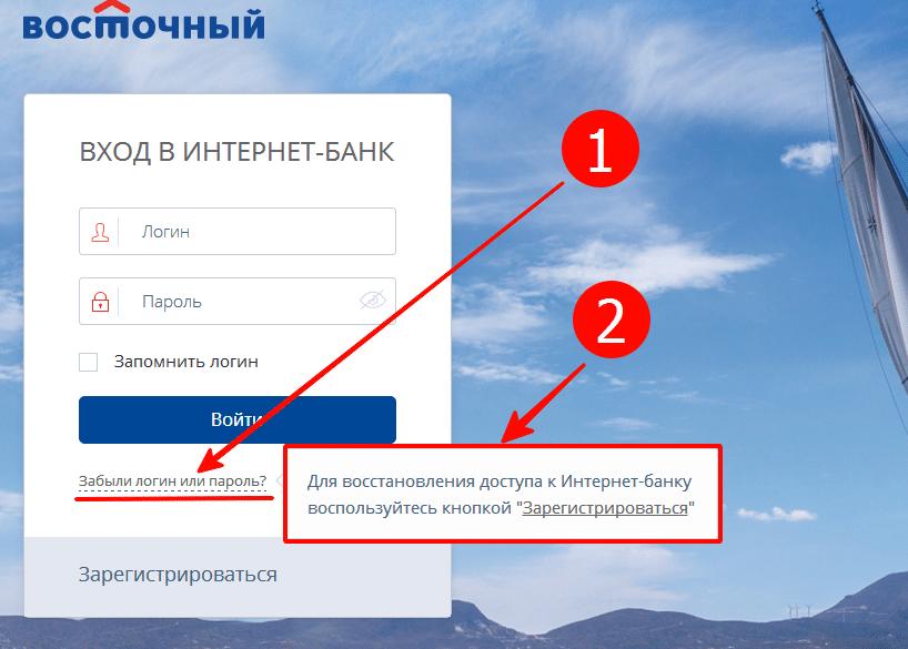 Как восстановить забытый пароль или логин в банке Восточный Экспресс