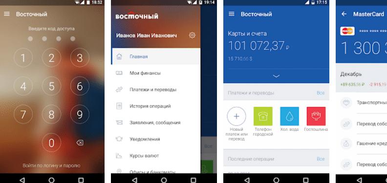 Мобильное приложение Восточный мобайл
