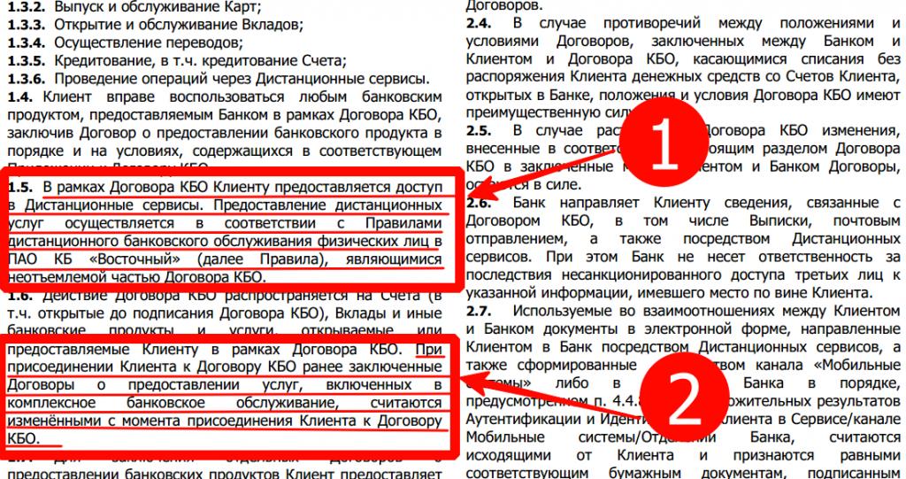 Положение о заключении договора дистанционного обслуживания банка Восточный Экспресс
