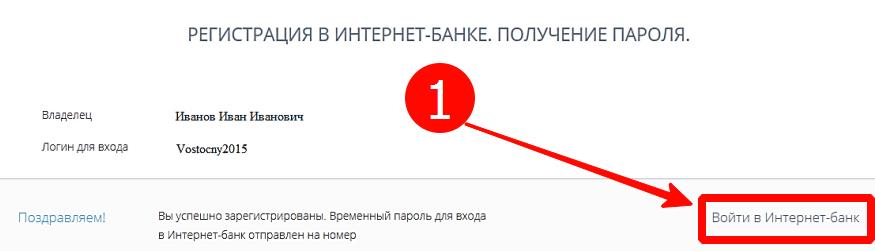 Вход в интернет-банк после завершения регистрации