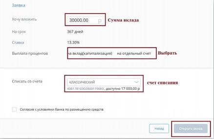 Заявка на открытие вклада через интернет