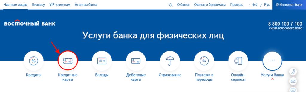 Уралсиб подать заявку онлайн