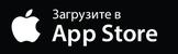 Загрузить приложение для Iphone